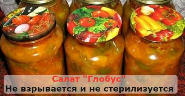 салат на зиму глобус с капустой